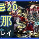 【モンスト】禁忌の獄20EX 刹那初プレイ!
