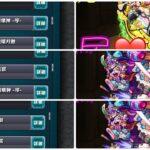 【モンスト】第2回覇者の塔チャレンジ30~32階【塔チャレ】