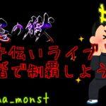 【モンスト】禁忌の獄お手伝いライブ!勝てない人勝たせる!キャラパワーで!実力は皆無。#3