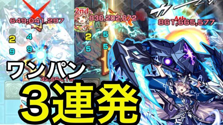 【超絶・廻】弱点移動?させないねぇ!キュウキ廻ワンパン3連発!【モンスト】