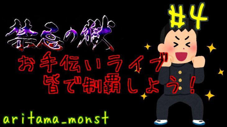 【モンスト】禁忌の獄お手伝いライブ!勝てない人勝たせる!キャラパワーで!実力は皆無。#4