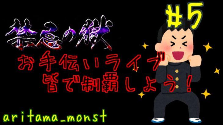 【モンスト】禁忌の獄お手伝いライブ!勝てない人勝たせる!キャラパワーで!実力は皆無。 #5