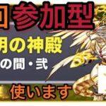 モンストの日!!【雑談ライブ】モンスト神殿周回しながら7【参加型】