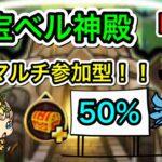 【モンスト 】参加型 神殿マルチ 至宝75%来たけどLINEマルチ対応してなくて泣いた、みんなでベル神殿やろー!!