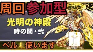 モンストの日!!終了【雑談ライブ】モンスト神殿周回しながら8【参加型】