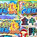 【復刻ガチャ】過去夏αキャラ9体全評価!!【モンスト夏休み】