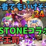 【モンスト】初心者がモンストDr.STONEコラボ獅子王司に挑戦してみたところ【ゆっくり実況】