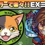 【新EX】亜人キラーが刺さりすぎて草すぎる。【三毛乃】【モンスト】