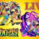 【🔴 モンストLIVE】新イベント周回サマイラ&イグノー[視聴者参加型]