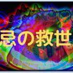【モンストLIVE】禁忌残り1日 どうしてもクリアしたい方 全力でサポートします!!