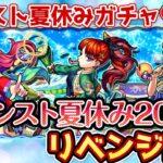 【🔴モンストライブ】夏休みガチャリベンジマッチ!!!応援歓迎!!!台パンをかけて…