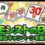 【モンスト】新ホルス待機!絆貯めやイベントやります!