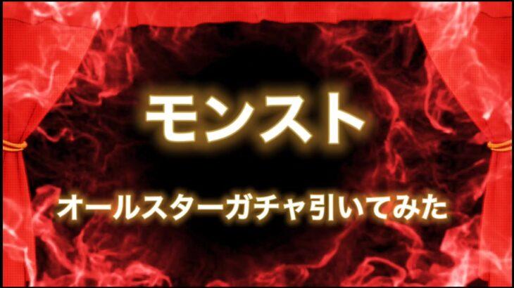 【モンスト】覇者の塔終わったからオールスターガチャ引いてみた!