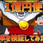 【モンスト】一億円で闇を暴く!モンスターストライクのガチャ確率は本当なのか?【ぎこちゃん】