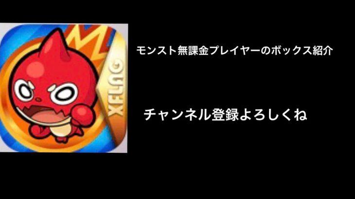 【初投稿】モンスト無課金プレイヤーのボックス紹介