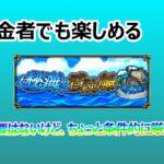 【秘海の冒険船】無課金勢はいかに楽しむべきか【モンスト】