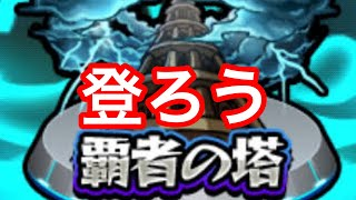 初心者モンスト0から道 覇者の塔#7