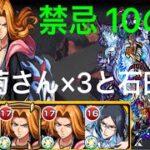 【モンスト 】禁忌10の獄 自陣松本乱菊艦隊と石田
