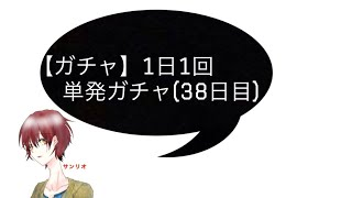 【ガチャ】1日1回単発ガチャ(38日目)#shorts  #モンスト  #サンリオのゲーム実況チャンネル