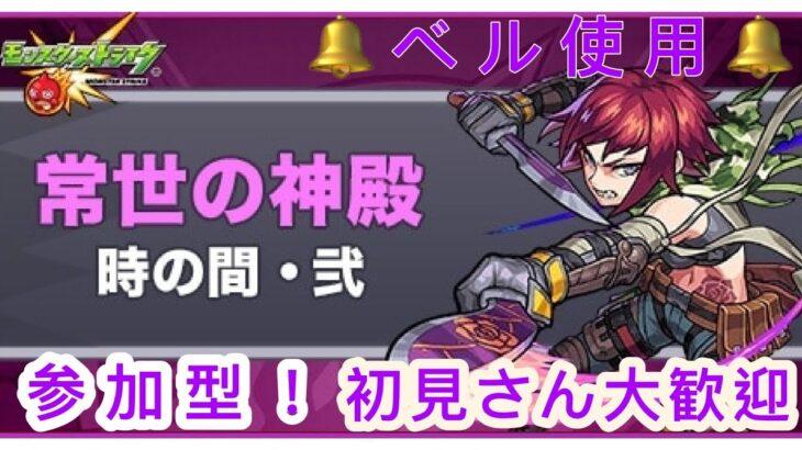 モンスト、嫁参戦!【雑談ライブ】神殿周回、闇時2【参加型】
