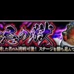 【モンスト&雑談】禁忌٩(。•ω•。) و (ミラティブ 2021/09/01) Part2