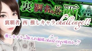 【モンスト】裏・覇者の塔 西‼︎推しキャラ2体challenge‼︎