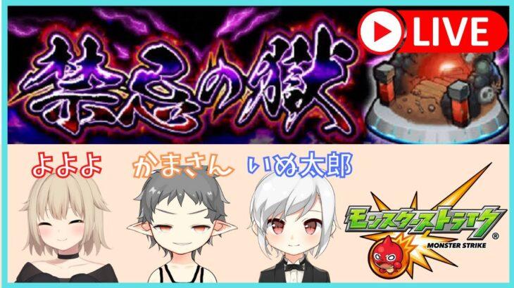 【モンスト】3人で「禁忌の獄」攻略!