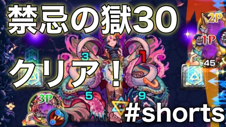 【モンスト】禁忌の獄30クリア! #shorts