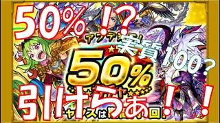 【モンスト】来た!50%ガチャ! 50%とか実質100%でしょ!?