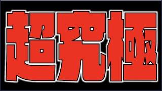 【モンスト】超究極 市丸ギン 攻略《BLEACHコラボ第2弾》【ぺんぺん】
