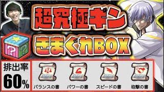 【モンスト】《BLEACHコラボ第2弾》超究極市丸ギン!!!《きまぐれBOXで4種の戦型の書が!!》《獣神化マルコポーロ》【ぺんぺん】