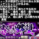【モンスト】書庫で藍染隊長作ろうよ!!【モンストの日】【BLEACHコラボ】【TERUO Game】
