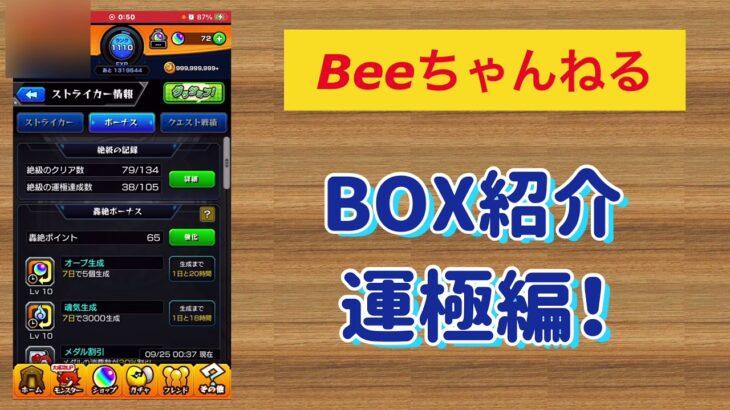 【モンスト】初心者のBOX紹介〜運極編〜