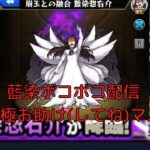 【モンストLIVE】超究極藍染マルチ!!攻略&雑談!みんなでクリアしよう!