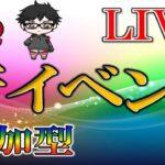 【🔴 モンストLIVE】新イベント周回《激究極》ヌビル・ベックス【視聴者参加型】
