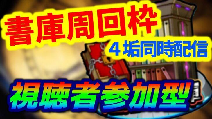 【モンストLIVE】4画面同時マルチ【コンプレックス】【21:00~書庫周回】【外出自粛】