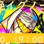 【モンスト】轟絶イグノー モンストの日だし運極目指して周回!マルチOK!【佐藤匠】