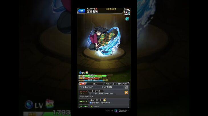 【神ボイス】 冨岡義勇 (水柱) 「モンスト鬼滅 #Shorts Video Ver.」 【モンスト / Monster Strike No.34】