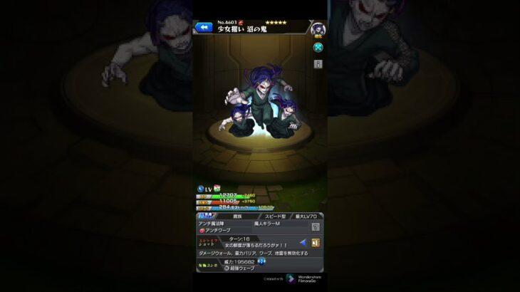 【神ボイス】 沼の鬼 (鬼を連れた剣士) 「モンスト鬼滅 #Shorts Video Ver.」 【モンスト / Monster Strike No.37】