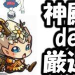 【モンスト】初見さん大歓迎!ベル神殿タイムゥ!【TERUO Game】