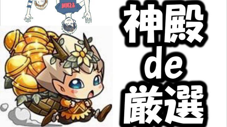【モンスト】超究極前に厳選しよ!ベル神殿タイムゥ!【TERUO Game】