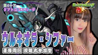 【モンスト】TVアニメ『BLEACH』コラボイベント第2弾【 ウルキオラ・シファー】運極周回 視聴者参加型