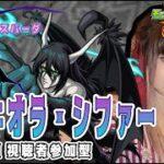 【モンスト】TVアニメ『BLEACH』コラボイベント第2弾【 ウルキオラ・シファー】運極周回 視聴者参加型  第二夜