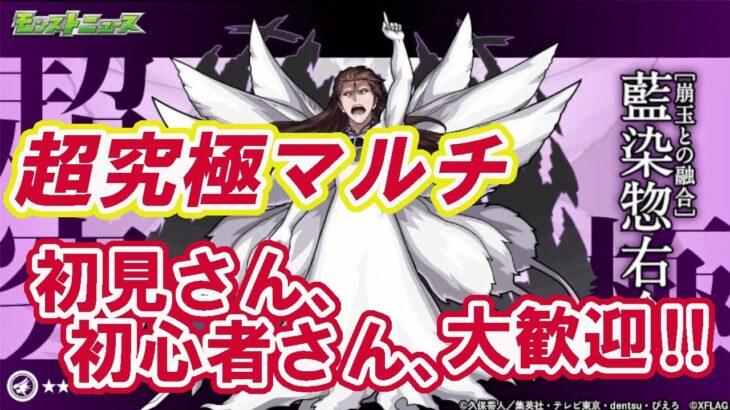 【モンスト】参加型マルチ ブリーチコラボクエスト 超究極 藍染 惣右介、神殿 周回