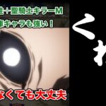 【超究極】【自陣無課金】愛染さん、瞳孔開いてます。【モンスト】