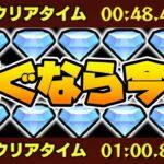 【モンスト】マジックストーン稼ぐなら今!!新イベントのクエストが熱い。