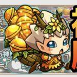 【モンスト参加型】ベル神殿&イベント&絆貯め!