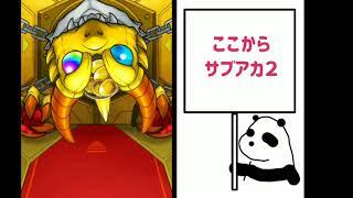 【モンスト・ガチャ】ちくしょう…コラボキャラ当ててぇな…!
