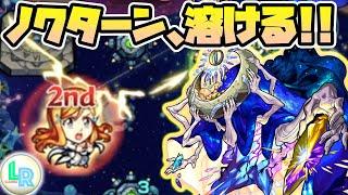 【ノクターン】織姫がクエストをガンガン溶かしていく!!【ブリーチコラボ】【モンスト】