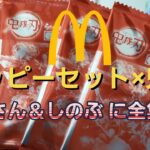 【鬼滅の刃】シールセット開封!大人のハッピーセット活動!+モンスト色紙開封